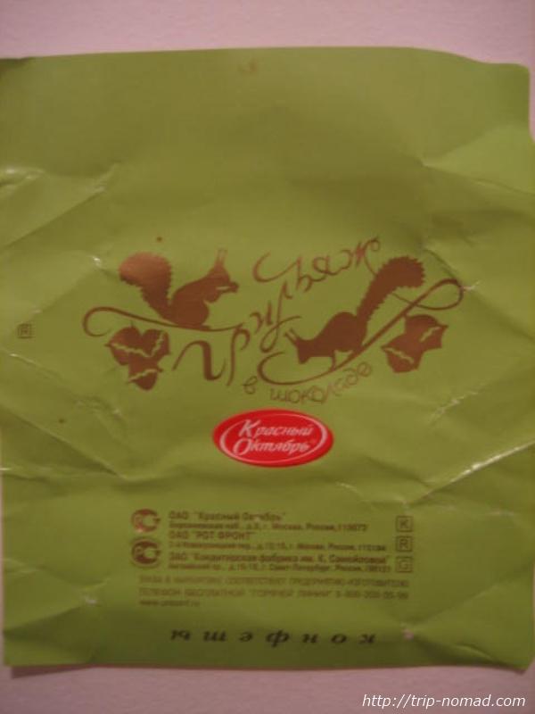 グリリヤージパッケージ『ロシアンチョコ』画像