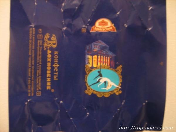 ダフナベーニエパッケージ『ロシアンチョコ』画像