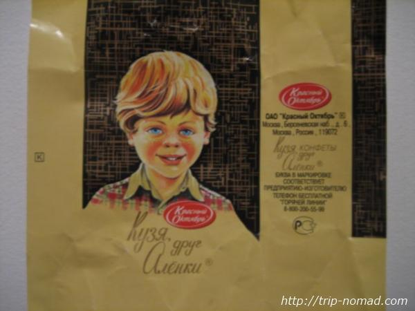 クージャ・ドルーク・アリョンカパッケージ『ロシアンチョコ』画像
