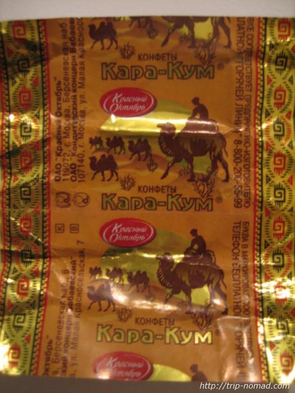 カラ・クムパッケージ『ロシアンチョコ』画像