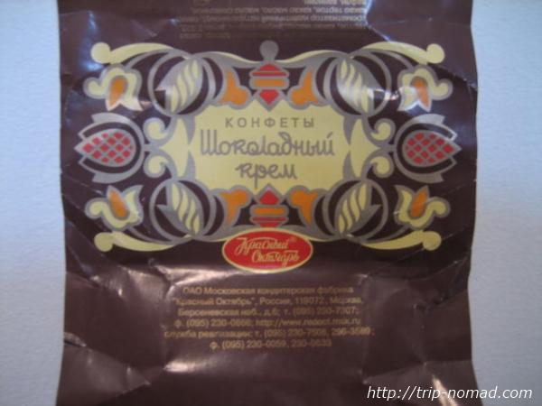 ショコラートヌイ・クレームパッケージ『ロシアンチョコ』画像