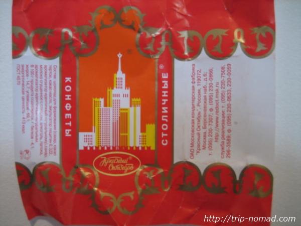 スタリーチヌイエパッケージ『ロシアンチョコ』画像