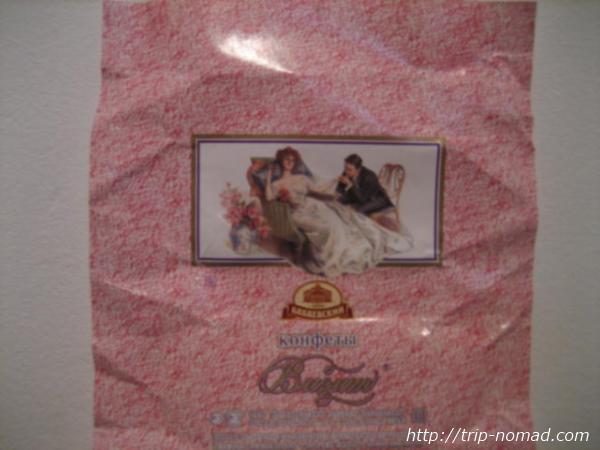 ビジットパッケージ『ロシアンチョコ』画像
