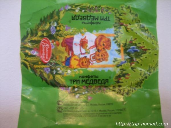 トゥリー・メドベージャパッケージ『ロシアンチョコ』画像