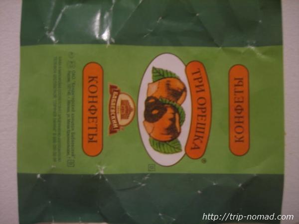 トゥリー・アレシカパッケージ『ロシアンチョコ』画像