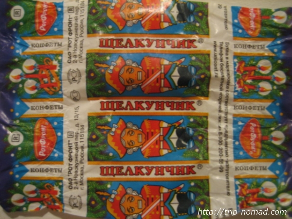シェルクンチクパッケージ『ロシアンチョコ』画像