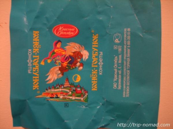 カニョーク・ガルブノークパッケージ『ロシアンチョコ』画像