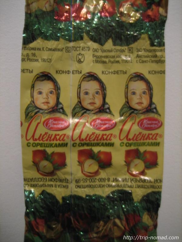 アリョンカ・ス・アレシカミエパッケージ『ロシアンチョコ』画像