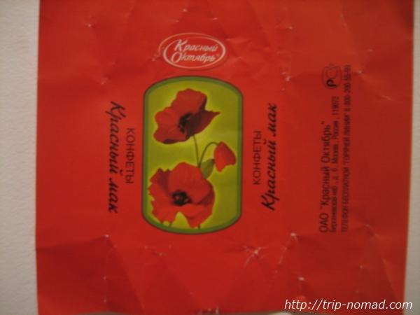 クラースヌイ・マクパッケージ『ロシアンチョコ』画像