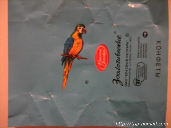 ザアロギチェスキエパッケージ『ロシアンチョコ』画像
