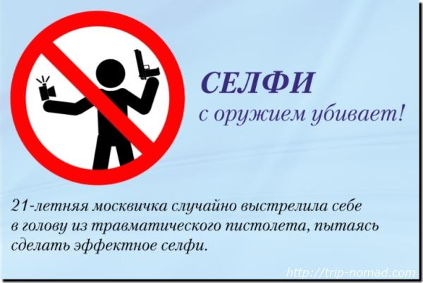 ロシア『自撮り(セルフィー)』画像
