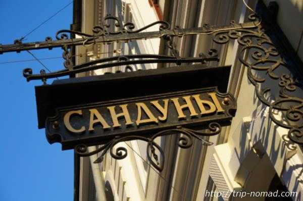 ロシア・モスクワ「サンドゥヌィ」入り口肝がん当時画像