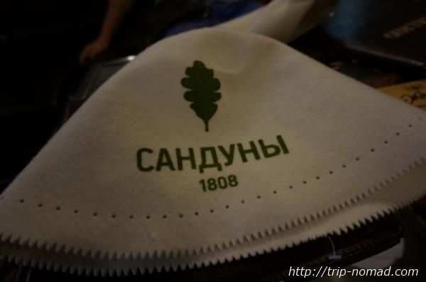 ロシア・モスクワ「サンドゥヌィ」サウナハット画像