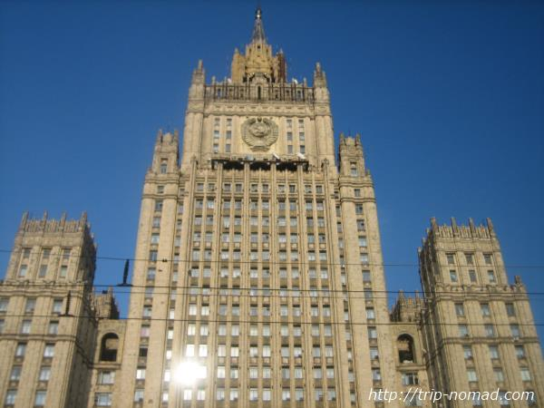 モスクワ『スターリン建築・セブンシスターズ』ロシア外務省画像
