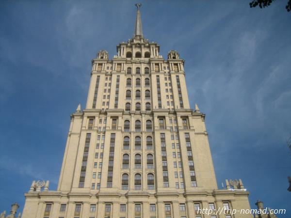 モスクワ『スターリン建築・セブンシスターズ』ウクライナホテル画像