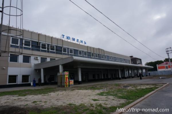 ロシア・シベリア鉄道『チュメニ(Тюмень)』駅画像
