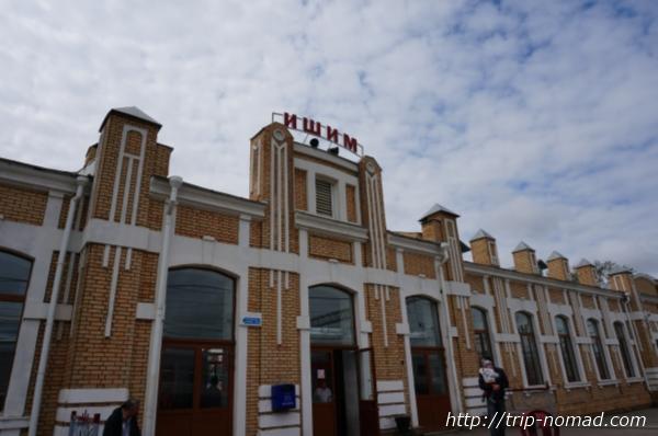 ロシア・シベリア鉄道『イシム(Ишим)』駅画像