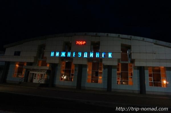ロシア・シベリア鉄道『ニジニウデンスク(Нижнеудинск)』駅画像