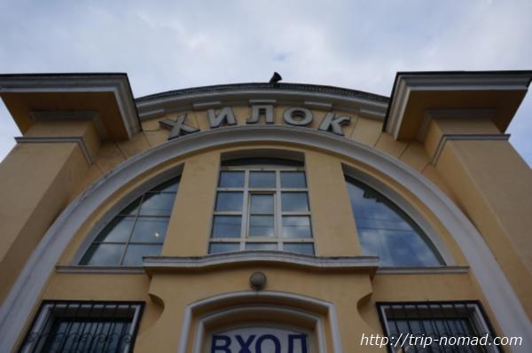 ロシア・シベリア鉄道『ヒロク(Хилок)』駅画像