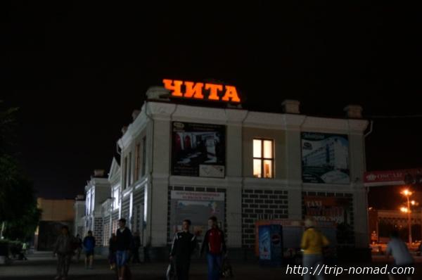 ロシア・シベリア鉄道『チタ(Чита)』駅画像
