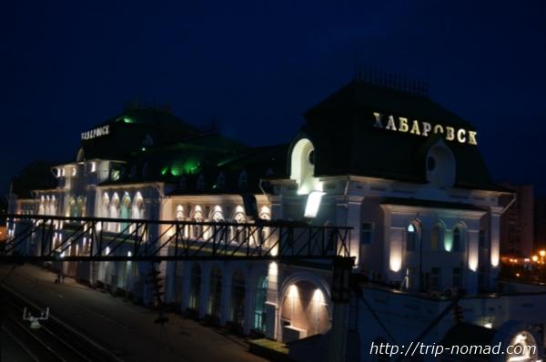 ロシア・シベリア鉄道『ハバロフスク(Хабаровск』駅画像