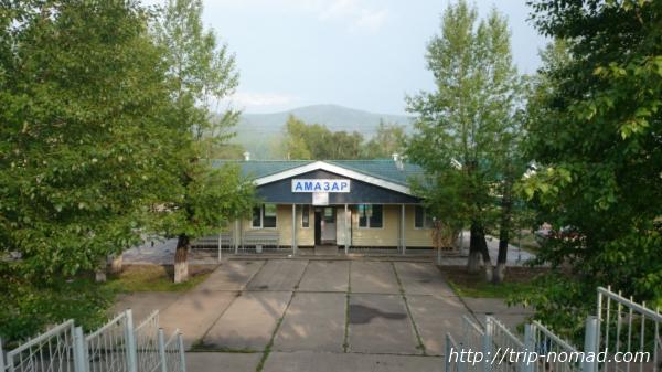 ロシア・シベリア鉄道『アマザル(Амазар)』駅画像