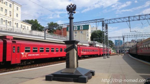 ロシア・シベリア鉄道『ウラジオストク(Владивосток』駅キロポスト画像