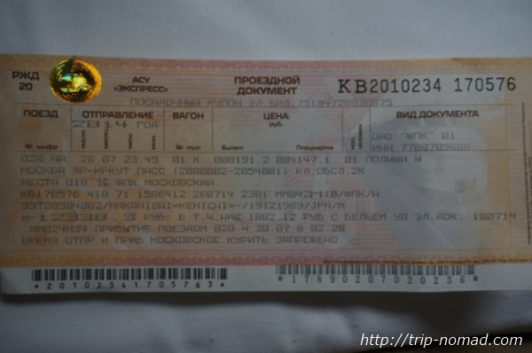 ロシア・シベリア鉄道『切符』画像