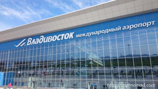 ロシア・シベリア鉄道『ウラジオストク空港』画像