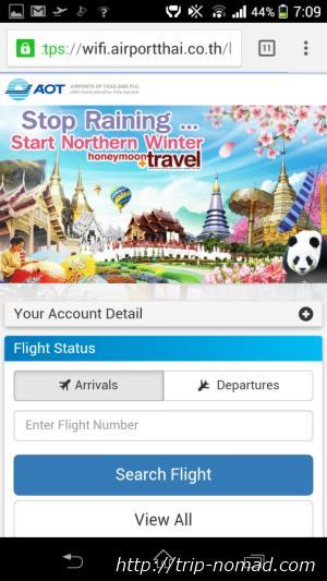 バンコク・スワンナプーム国際空港「@AirportTrueFREEWiFi」キャプチャ画像