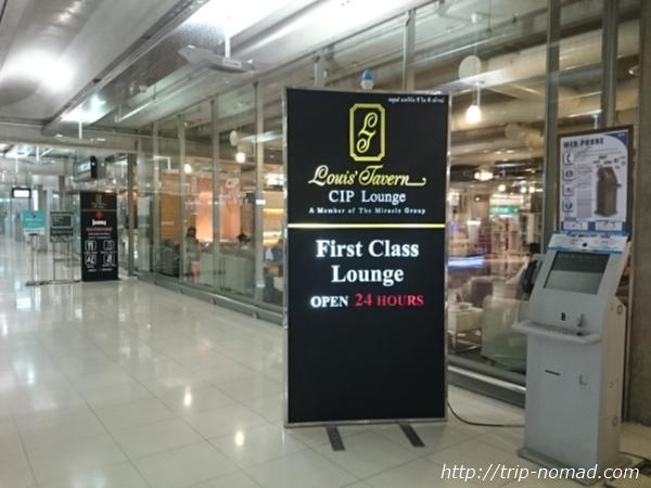 バンコク・スワンナプーム国際空港ラウンジコンコースG画像