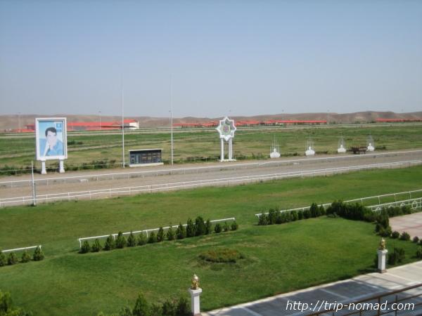 『トルクメニスタン・アハルテケ』競馬場画像
