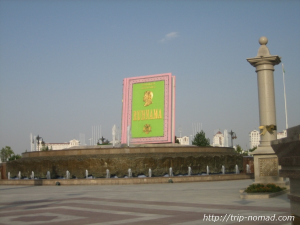 『トルクメニスタン』画像