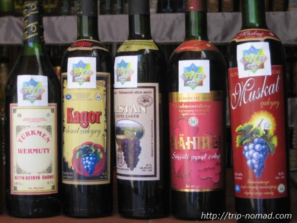 『トルクメニスタン』トルクメニスタンワイン画像