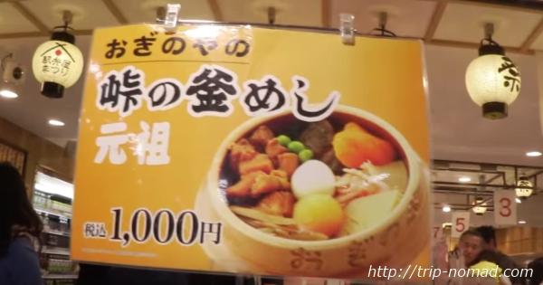 東京駅駅弁『祭』画像