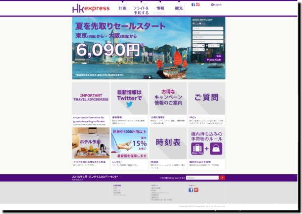 『香港エクスプレス』公式サイトトップページ画像