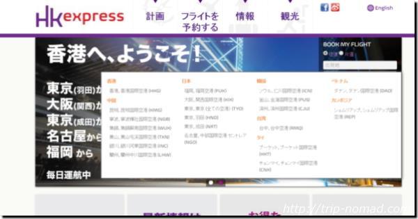 『香港エクスプレス』公式サイト必要な項目を入力画像