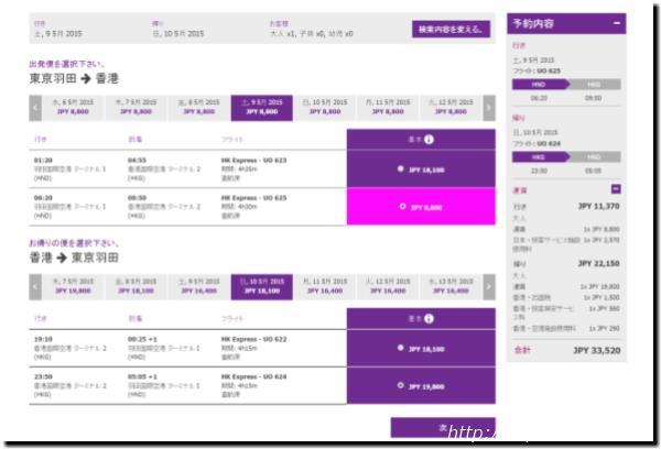 『香港エクスプレス』公式サイトプランを選択画像