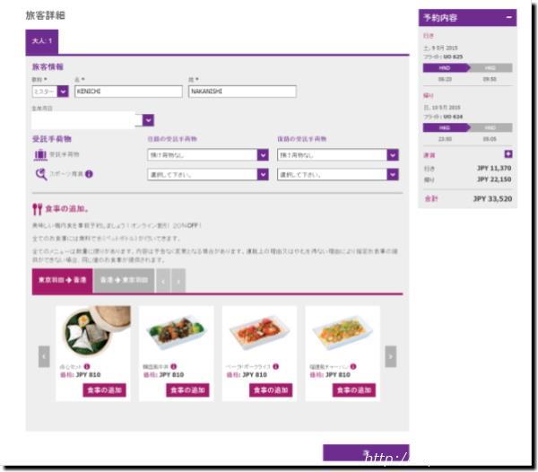 『香港エクスプレス』公式サイト旅客詳細を入力画像