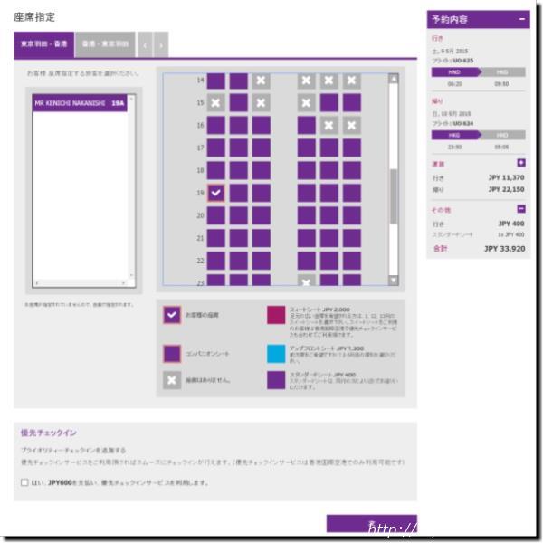 『香港エクスプレス』公式サイト座席を選択画像