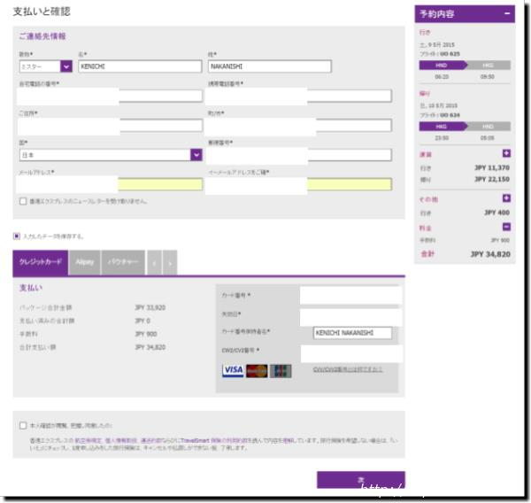 『香港エクスプレス』公式サイト支払いと確認画像