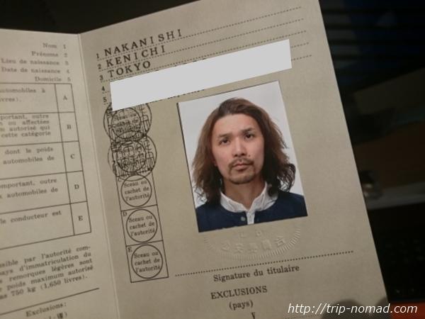 『国外運転免許証』画像