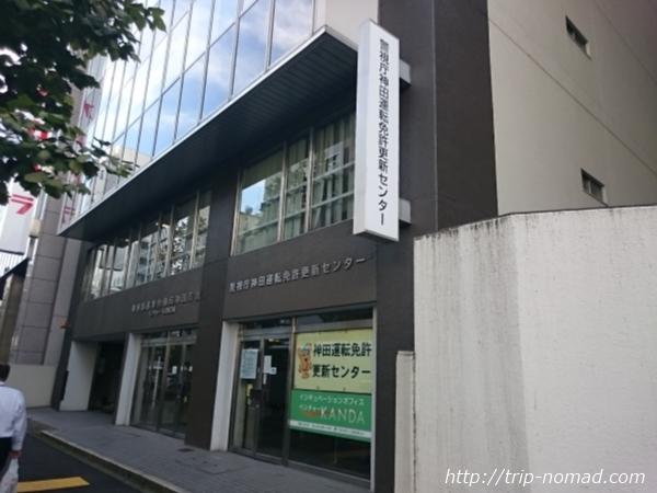 『国外運転免許証』「神田運転免許更新センター」入り口画像