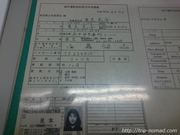 『国外運転免許証』記入表サンプル画像