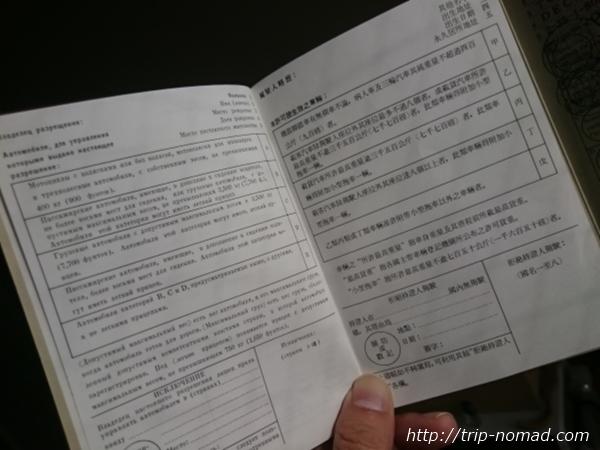 『国外運転免許証』「運転者に関する事項」ロシア語・中国語ページ画像