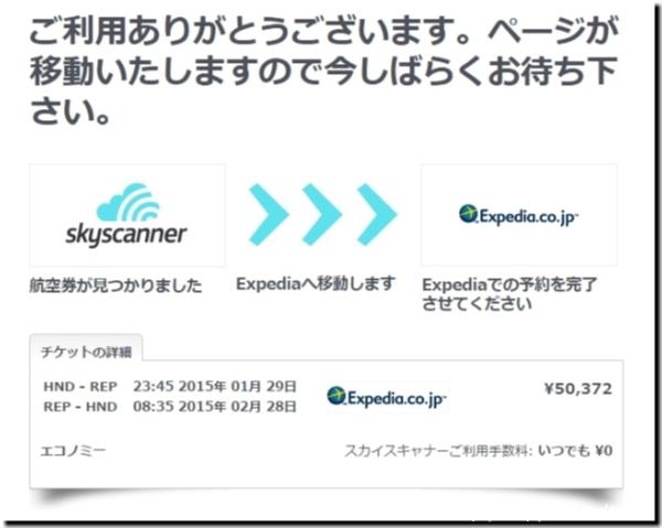 『エクスペディア』移動画面画像