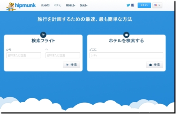 『hipmunk』画面画像