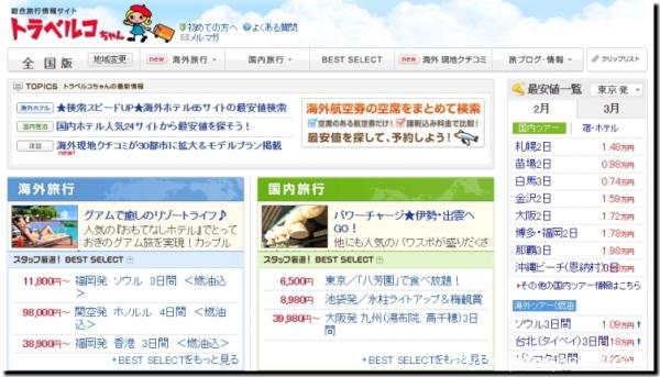 『トラベルコちゃん』画面画像