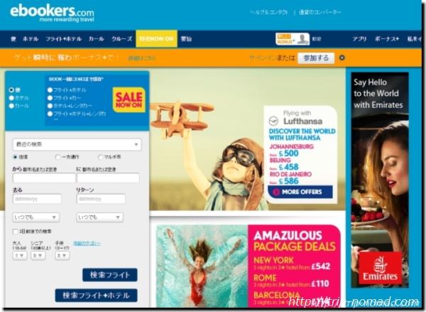 『ebookers』画面画像