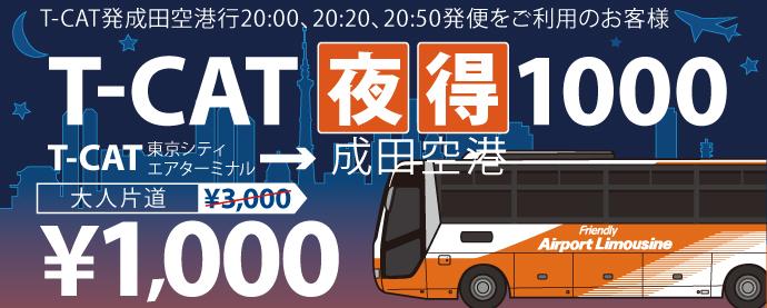 T-CAT【夜得】宣伝バナー画像